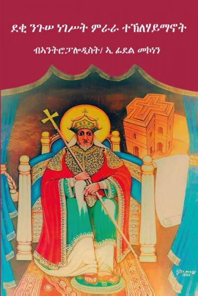 Deqi Nguse Negest Mirara Teklehaimanot volume 1